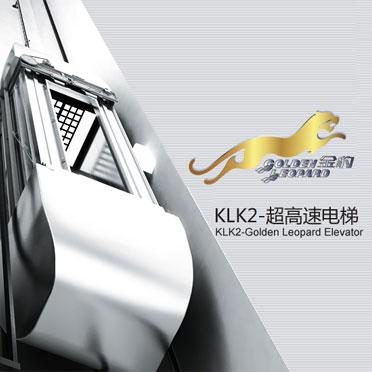 "KLK2""金豹""超高速电梯"